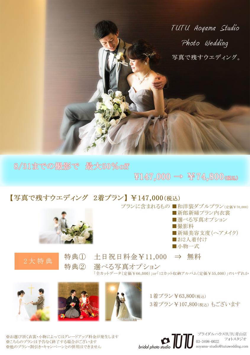 50%off【写真で残すウェディング 2着プラン】¥147,000 → ¥74,800